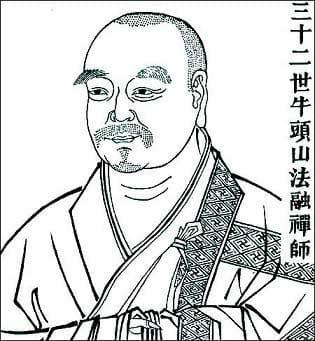 Extrait de la chanson de l'esprit Niutou Farong (594-657)
